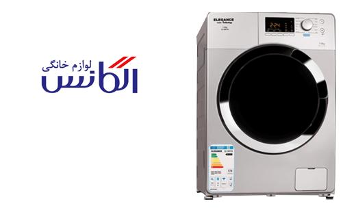 تعمیر ماشین لباسشویی الگانس