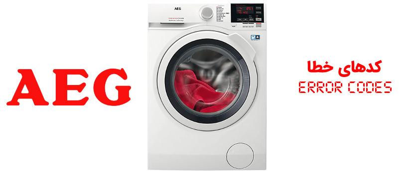کدهای خطای ماشین لباسشویی آاگ