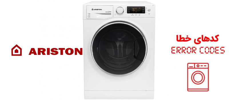 کدهای خطا و عیب یابی ماشین لباسشویی آریستون