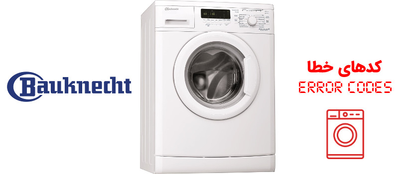 کدهای خطای ماشین لباسشویی باکنشت