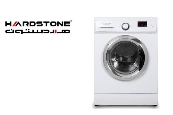 تعمیر ماشین لباسشویی هاردستون