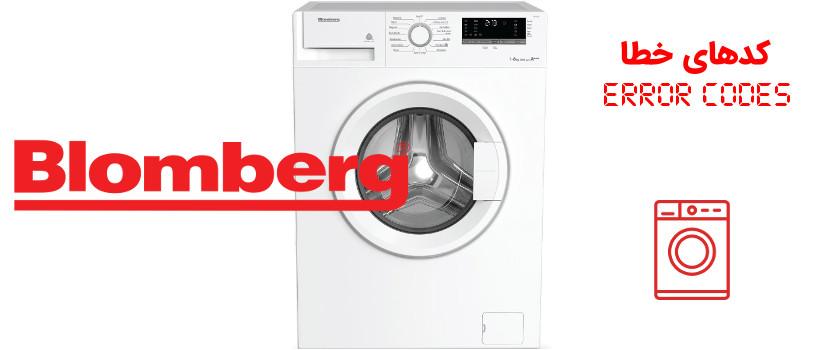 کدهای خطای ماشین لباسشویی بلومبرگ