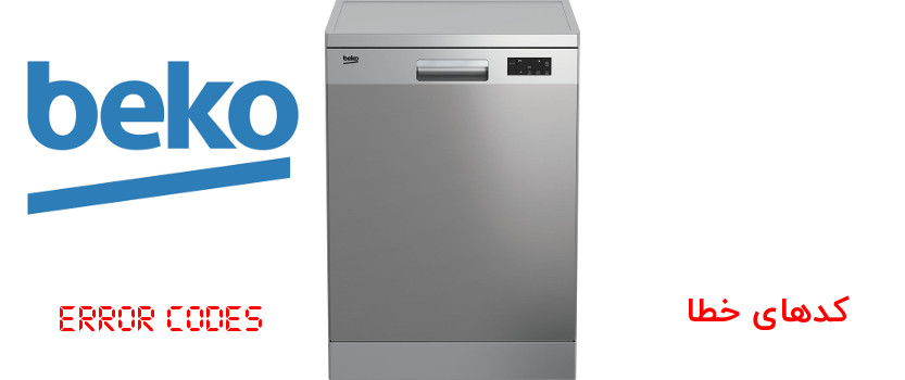 کدهای خطای ماشین ظرفشویی بکو