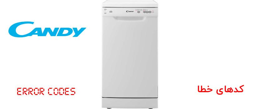 کدهای خطای ماشین ظرفشویی کندی