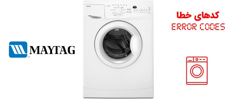 کدهای خطای ماشین لباسشویی مای تگ