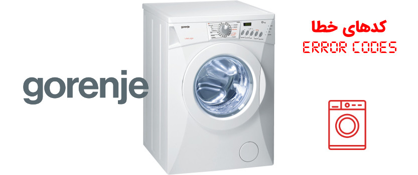 کدهای خطای ماشین لباسشویی گرنیه