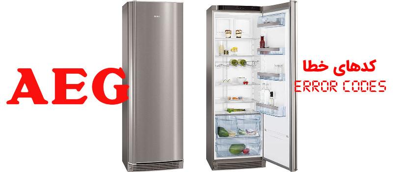 کدهای خطای یخچال آاگ| عیب یابی ارورهای یخچال آاگ