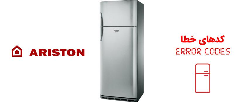 کدهای خطای یخچال آریستون